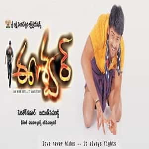 Actor Prabhas's First Movie